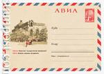 ХМК СССР 1966 г. 4308  1966 27.06 АВИА. Одесса. Областная филармония
