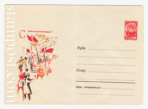 4311 USSR Art Covers  1966 30.06