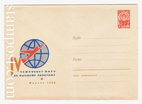 4314 USSR Art Covers  1966 01.07