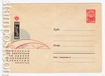 ХМК СССР 1966 г. 4315 Dx2  1966 01.07 Симпозиум по оболочкам для зданий