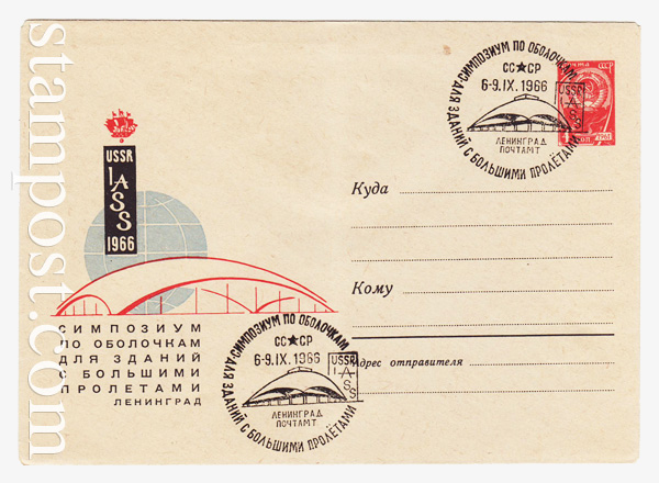 4315 SG ХМК СССР  1966 01.07 Симпозиум по оболочкам для зданий
