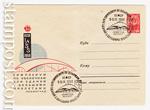 ХМК СССР/1966 г. 4315 SG  1966 01.07 Симпозиум по оболочкам для зданий