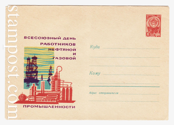 4316 USSR Art Covers  1966 01.07