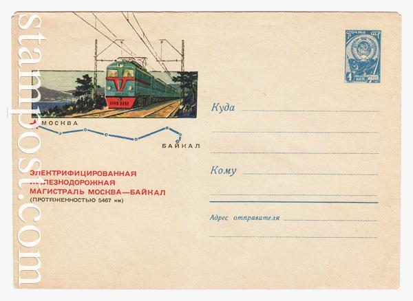 4317 ХМК СССР  1966 01.07 Железная дорога Москва — Байкал