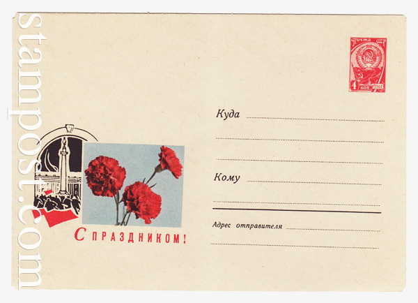 4318 USSR Art Covers  1966 01.07