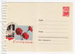 ХМК СССР/1966 г. 4318  1966 01.07 С праздником! П. Смоляков, П. Кутилов
