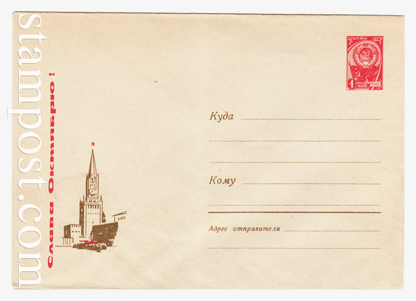 4321 Dx2 USSR Art Covers  1966 01.07