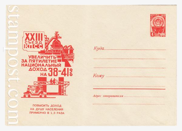 4324 USSR Art Covers  1966 15.07