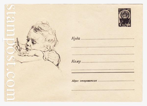 4326 ХМК СССР  1966 19.07 Рисующий ребенок. Бум.0-2