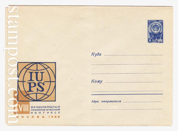 4327 Dx2 ХМК СССР  1966 19.07 Международный психологический конгресс