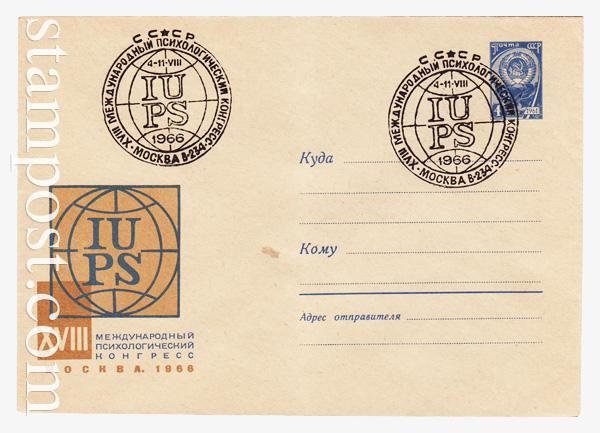 4327 SG USSR Art Covers  1966 19.07