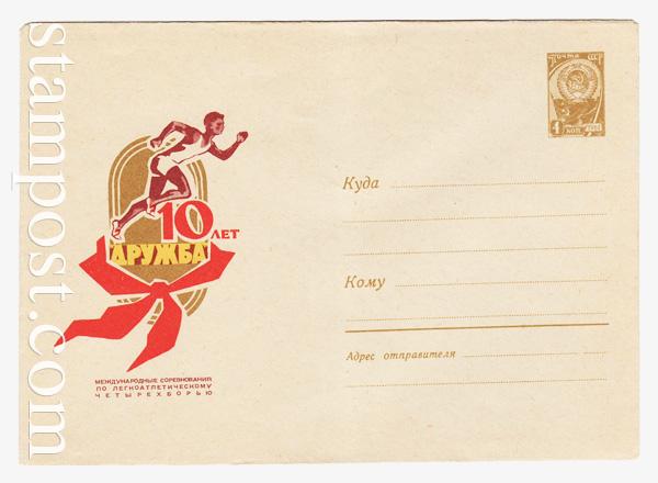 """4329 ХМК СССР  1966 19.07 Юношеский клуб """"Дружба"""". Бегун"""