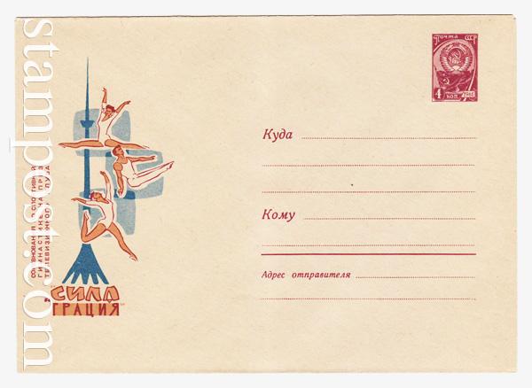 4331 ХМК СССР  1966 20.07 Сила и грация. Гимнаст и гимнастки