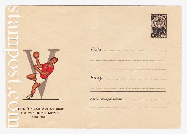 4332 SG USSR Art Covers  1966 20.07