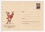 ХМК СССР/1966 г. 4332 SG  1966 20.07 Чемпионат СССР по ручному мячу