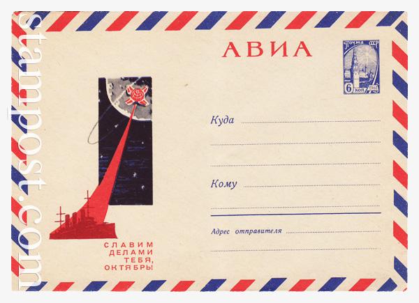 4334 Dx2 USSR Art Covers  1966 20.07