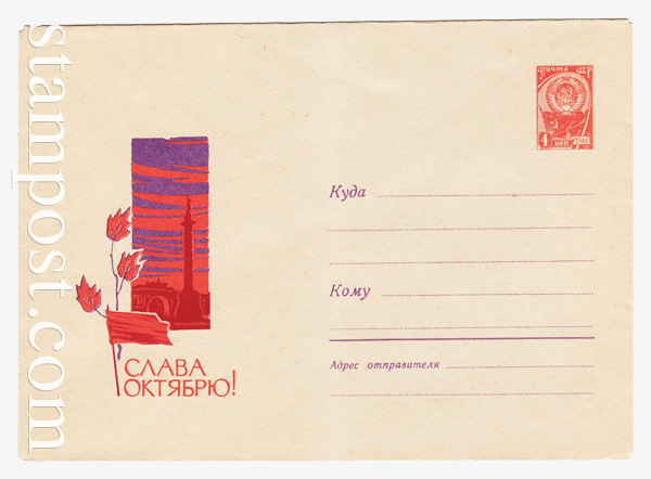 4335 USSR Art Covers  1966 20.07