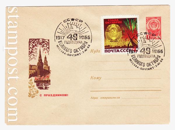 4336 SG USSR Art Covers  1966 20.07