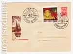 USSR Art Covers/1966 4336 SG  1966 20.07 С праздником! Н. Акимушкин