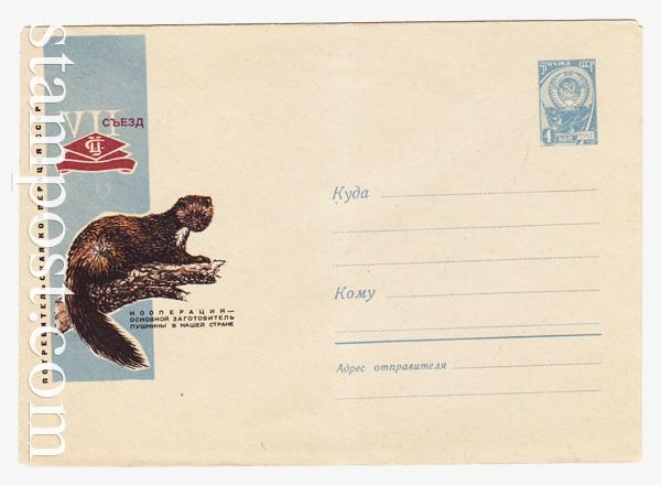 4338 Dx3 ХМК СССР  1966 22.07 Потребительская кооперация. Куница