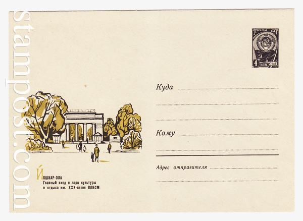 4341 ХМК СССР  1966 28.07 Йошкар-Ола. Вход в парк культуры