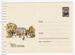 ХМК СССР/1966 г. 4341  1966 28.07 Йошкар-Ола. Вход в парк культуры