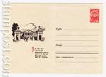 USSR Art Covers/1966 4342  1966 28.07 Винница. Мединститут им. Пирогова