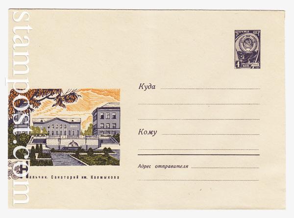 4344 ХМК СССР  1966 28.07 Нальчик. Санаторий им. Калмыкова