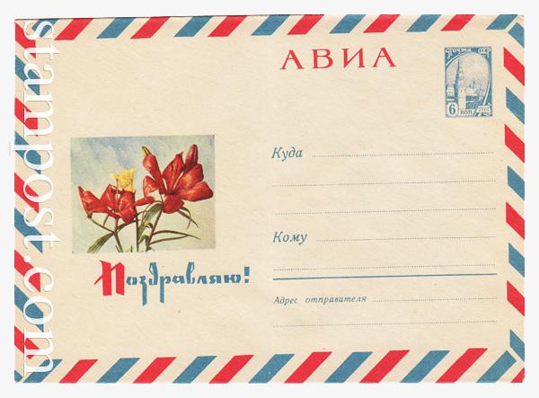 4345 ХМК СССР  1966 28.07 АВИА. Поздравляю!