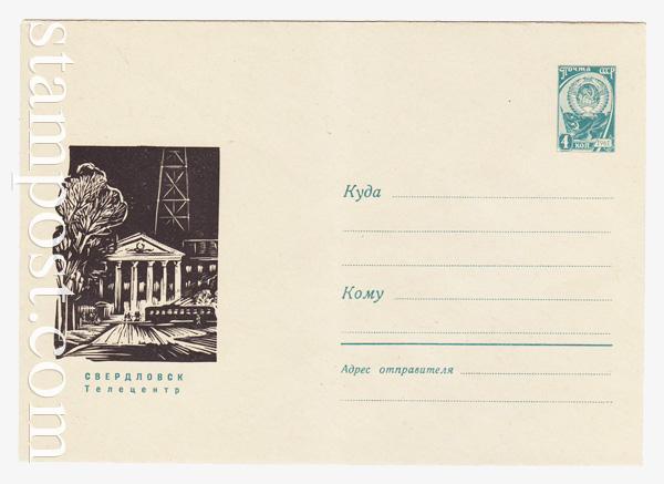 4348 ХМК СССР  1966 28.07 Свердловск. Телецентр