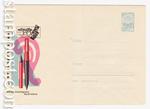 """USSR Art Covers/1966 4360 Dx2  1966 08.08 Выставка """"Интероргтехника"""" Чертежные принадлежности"""