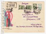 """USSR Art Covers/1966 4360 P  1966 08.08 Выставка """"Интероргтехника"""" Чертежные принадлежности"""