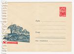 USSR Art Covers/1966 4361 Dx2  1966 08.08 С праздником!