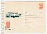 USSR Art Covers/1966 4364  1966 08.08 Кемерово. Центральный универмаг