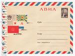 ХМК СССР 1966 г. 4169  1966 25.03 АВИА. Флаги СА и ВМФ. Д. Надеждин, В. Рыклин