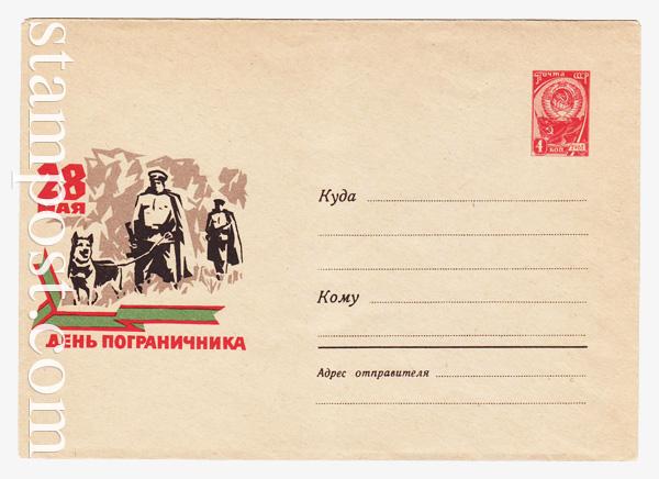 4195 ХМК СССР  1966 08.04 Пограничники с собакой
