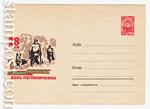 ХМК СССР 1966 г. 4195  1966 08.04 Пограничники с собакой