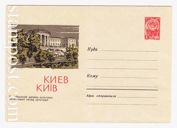 4368 Dx2 ХМК СССР  1966 12.08 Киев. Октябрьский ДК