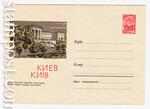 ХМК СССР 1966 г. 4368 Dx2  1966 12.08 Киев. Октябрьский ДК
