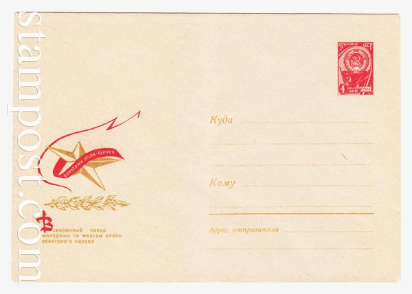 4369 ХМК СССР  1966 23.08 Поход по местам славы