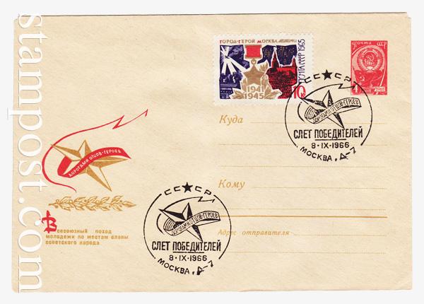 4369 SG ХМК СССР  1966 23.08 Поход по местам славы