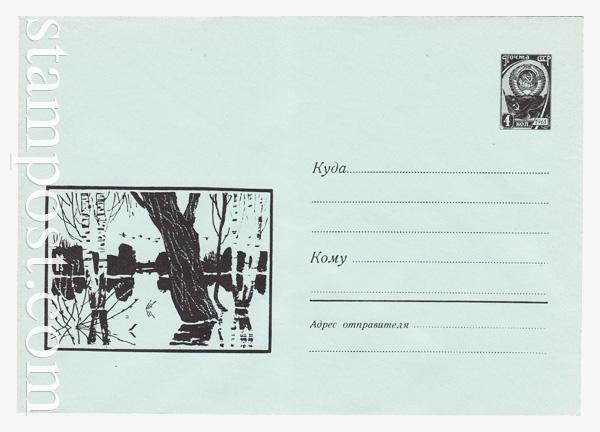 4373 USSR Art Covers  1966 05.09