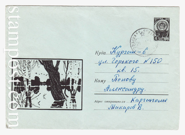 4373 P USSR Art Covers  1966 05.09
