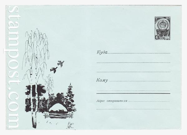 4374 ХМК СССР  1966 05.09 Лесная поляна, птицы в полете