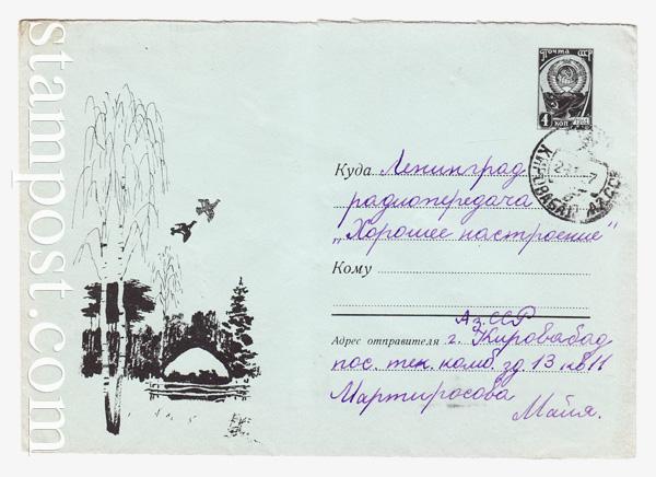 4374 P ХМК СССР  1966 05.05 Лесная поляна, птицы в полете