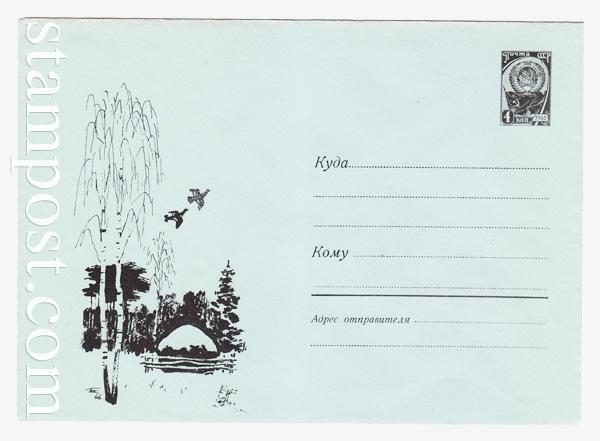 4374 a USSR Art Covers  1966 05.09