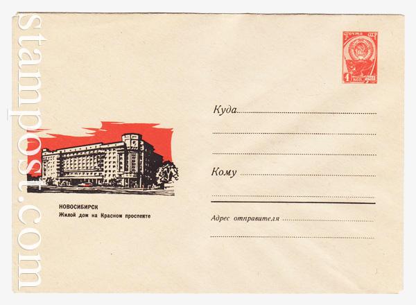 4378 ХМК СССР  1966 30.09 Новосибирск. Жилой дом на Красном пр.