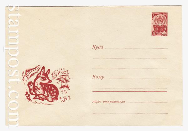 4093 ХМК СССР  1966 31.01 Олененок