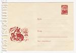 ХМК СССР/1966 г. 4093  1966 31.01 Олененок