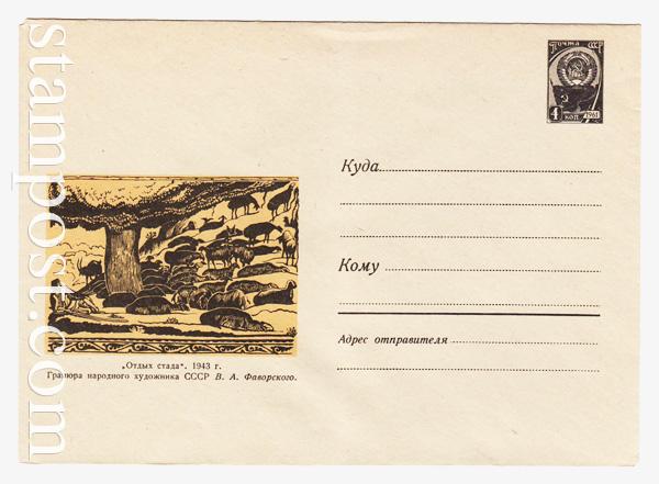 4199 ХМК СССР  1966 13.04 Отдых стада, гравюра Фаворского